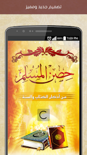 Download Free Download Hisn Almuslim apk